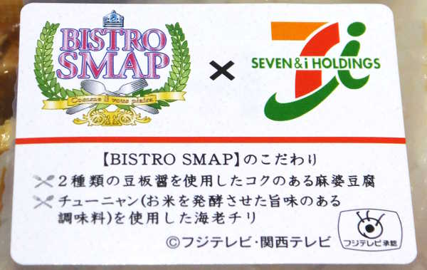 BISTRO SMAP×セブンイレブンコラボ「麻婆&海老チリ炒飯」_01_テレビで話題