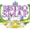 BISTRO SMAP×セブンイレブンコラボ 2014年のまとめ