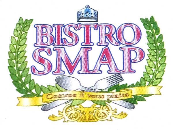 BISTRO SMAP×セブンイレブンコラボ 2014年のまとめ_00_テレビで話題