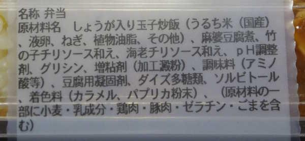 BISTRO SMAP×セブンイレブンコラボ「麻婆&海老チリ炒飯」_07_テレビで話題