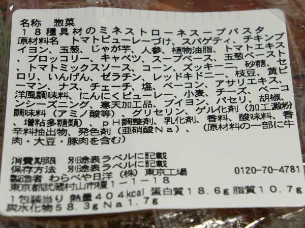 BISTRO SMAP×セブンイレブンコラボ「18種具材のミネストローネスープパスタ」_02_テレビで話題