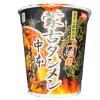 蒙古タンメン中本にカップ麺あり!『アド街』5/9通販お取り寄せ可
