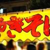 スープ入り焼きそば@栃木 通販お取り寄せ ケンミンショー 那須塩原の釜彦&こばや食堂